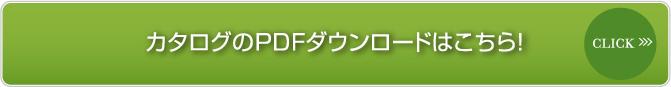 カタログのPDFダウンロードはこちら!